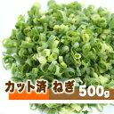 冷凍野菜 ねぎ刻み500g「ネギ 葱 刻みねぎ カットねぎ 冷凍食品 業務用」【RCP】