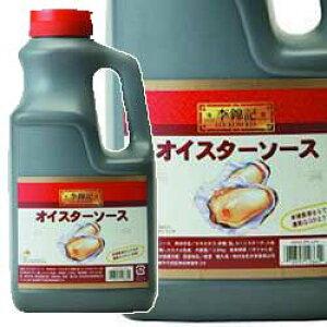 オイスターソース 2.3kg 李錦記大容量 まとめ買い 中華料理 業務用 [常温商品]