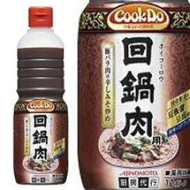 CookDo クックドゥ 回鍋肉用 ホイコーロー 1L 味の素 cook do中華料理 業務用 [常温商品]