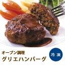 大盛 グリエハンバーグ120 120g×10個入【ニチレイ】「おかず 非常食 保存食 冷凍食品 業務用」【RCP】