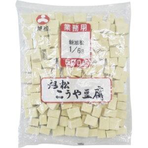 こうや豆腐サイコロ1/6 500g 旭松カット済 そのまま使える とうふ トウフ 調理具材 料理材料 業務用 [常温商品]