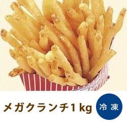 大盛 メガクランチ 1kg ニチレイフライドポテト おやつ パーティー 大盛 大容量 業務用 [冷凍食品]