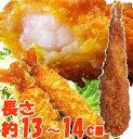 無頭エビフライ 31/40バナメイ 10尾入【クラレイ】「おかず 非常食 保存食 冷凍食品 業務用」【RCP】