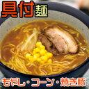 具付麺味噌ラーメンセット 1食256g【キンレイ】「即席麺 みそ 冷凍 業務用」【RCP】