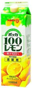 レモン100%紙パック 1L ポッカ調味料 業務用 [常温商品]