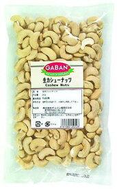 生カシューナッツ 250g GABAN ギャバンおやつ 業務用 [常温商品]