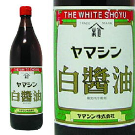 白醤油 900ml ヤマシンしょうゆ 調味料 和風料理に 業務用 [常温商品]