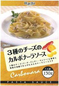 3種のチーズのカルボナーラソース 1食 130g ハチスパゲティ スパゲッティ パスタソース 業務用 [常温商品]