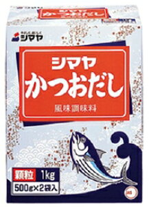 かつおだし顆粒 500g × 2P シマヤカツオ 鰹ダシ 鍋 スープ 業務用 [常温商品]