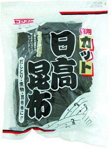 徳用 カット日高昆布120g ヤマコンコンブ こんぶ ダシ スープ 鍋 業務用 [常温商品]