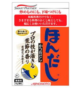 ほんだしかつおだし 袋 1kg 味の素ダシ スープ おでん つゆ うどん そば 業務用 [常温商品]