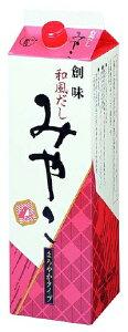 和風だしみやこ 1.8L 創味調味料 和風 和食 鍋 麺類 煮物 めんつゆ 業務用 [常温商品]