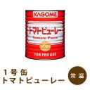トマトピューレー1号缶【カゴメ】「ソース 調味料 ベースソース 業務用」【RCP】