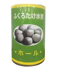 ふくろ茸 (ホール) 4号缶 輸入きのこ キノコ 缶詰 調理具材 料理材料 業務用 [常温商品]