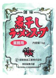 にぼしラーメン 1kg 創味 中華スープ煮干し DHA EPA スープ 鍋 業務用 [常温商品]