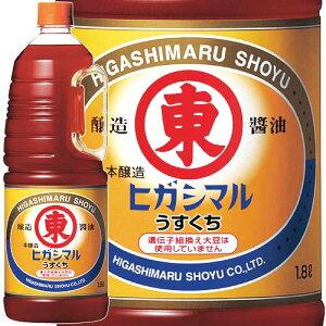 淡口醤油 特級 1.8L ヒガシマルしょうゆ ショウユ 調味料 汁 ダシ 和風 和食 業務用 [常温商品]
