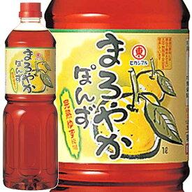まろやかポン酢 1L ヒガシマルぽん酢 調味料 業務用 [常温商品]