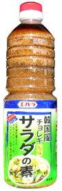 韓国風サラダの素 チョレギ (塩味) 1L エバラサラダに 大容量 まとめ買い 調味料 家庭用 業務用 [店舗にもお勧め] [家庭にもお勧め] [常温商品]