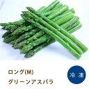 冷凍野菜 グリーンアスパラ 500g「アスパラガス 冷凍食品 業務用」【RCP】