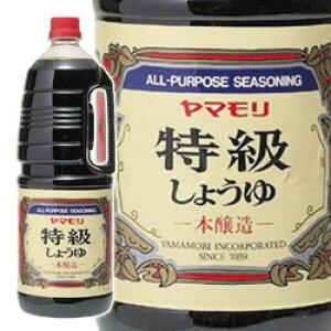 醤油 こいくち 特級 1.8L ヤマモリ 濃口しょうゆ調味料 汁 ダシ 和風料理 業務用 [常温商品]