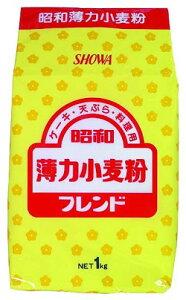 薄力粉 フレンドA 1kg 昭和フライ 粉物料理 大容量 まとめ買い 業務用 [常温商品]