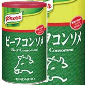 ビーフコンソメ 1kg丸缶 味の素スープ ダシ 鍋 調味料 ピラフ 大容量 まとめ買い 業務用 [常温商品]