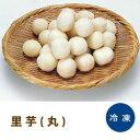 冷凍野菜 里芋(丸)500g「里いも さといも サトイモ 冷凍食品 業務用」【RCP】