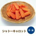 冷凍野菜 シャトーキャロット500g「人参 にんじん 冷凍食品 業務用」【RCP】