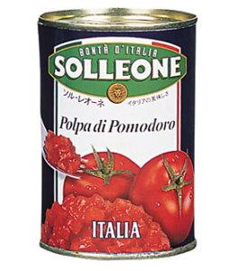 ソル・レオーネ ダイストマト 400g 日欧商事缶詰 調味料 ベースソース ダシ 野菜 とまと 業務用 [常温商品]
