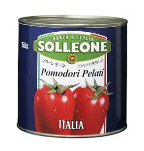 ソル・レオーネ ホールトマト 2550g 日欧商事缶詰 約2.5kg 調味料 ベースソース ダシ 業務用 [常温商品]