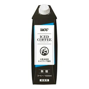 UCCアイスコーヒー無糖 1000ml UCCノンシュガー アイス珈琲 ドリンク 飲み物 飲料 家庭用 業務用 [店舗にもお勧め] [家庭にもお勧め] [常温商品]