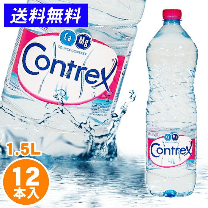 コントレックス 1500ml × 12本 1.5L × 12本 ミネラルウォーター 賞味期限 2019年7月以降 [水市場]