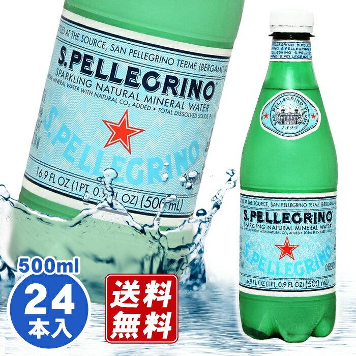 炭酸水 サンペレグリノ 500ml × 24本 SAN PELLEGRINO Sparkling water 天然炭酸水 スパークリングウォーター 最安値挑戦中 硬水 賞味期限 2019年9月以降 [Z-FOODSオリジナル品]