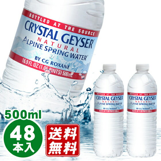 クリスタルガイザー 500mL×48本入(Crystal Geyser) [ミネラルウォーター 500ml 48本 水 ケース]送料無料 賞味期限2020年以降