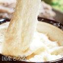 国産とろろ 50g × 10個 × 2袋セット ( 20個 ) イースタンフーズイモ いも トロロ 蕎麦 うどん とろろうどん とろ…