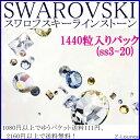 10グロス=1440個入り【クリスタル】(サイズss5,ss7,ss9)SWAROVSKIスワロフスキーラインストーン業務用パック、デコ電…