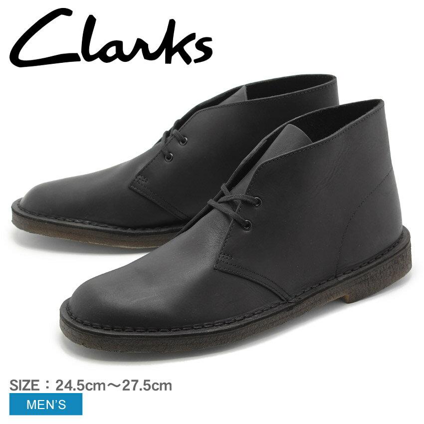 クラークス オリジナルス デザートブーツ UK規格 ブラック (clarks originals desert boot black) 本革 レザー コンフォート シューズ 靴 黒 メンズ 男性 誕生日プレゼント 結婚祝い ギフト おしゃれ