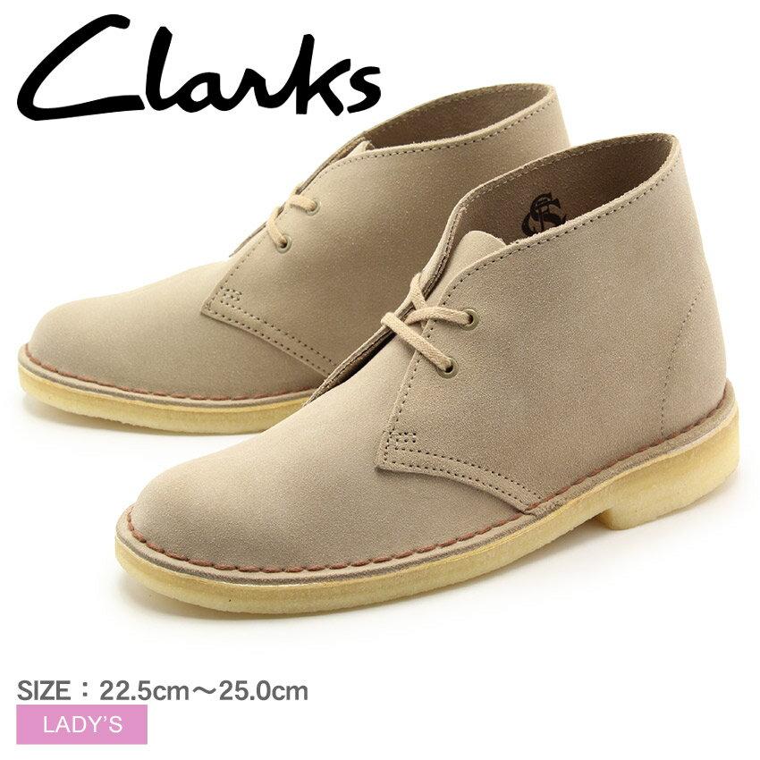 クラークス オリジナルス デザートブーツ UK規格 サンドスエード (clarks originals desert boot sand suede) スウェード 本革 レザー コンフォート シューズ 靴 レディース 女性 誕生日プレゼント 結婚祝い ギフト おしゃれ