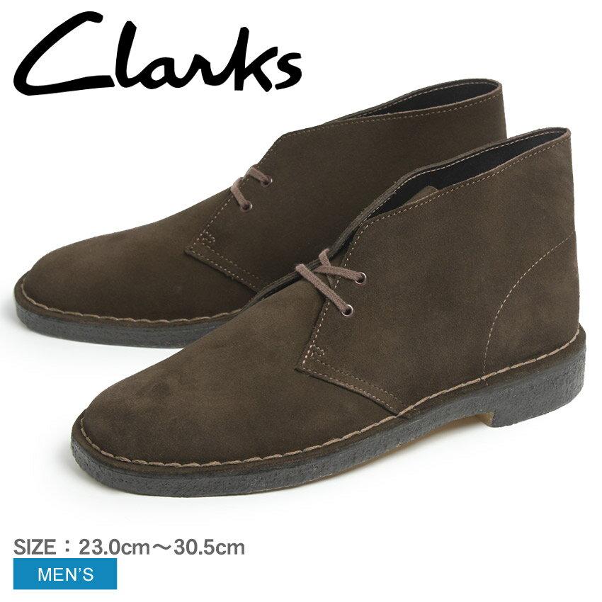 クラークス オリジナルス デザートブーツ UK規格 ブラウンスエード (clarks originals desert boot brown suede) スウェード 本革 レザー コンフォート シューズ 靴 メンズ 男性 誕生日プレゼント 結婚祝い ギフト おしゃれ