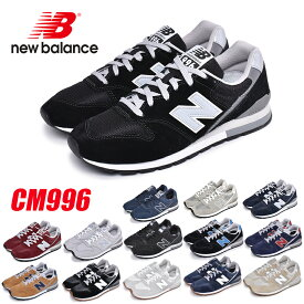 ニューバランス 996 スニーカー メンズ レディース NEW BALANCE NB スポーツ カジュアル ブランド ローカット スエード スウェード シューズ メッシュ 運動 靴 黒 誕生日 プレゼント ギフト