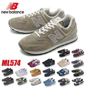 ニューバランス 574 スニーカー メンズ レディース NEW BALANCE ML574 黒 ブラック グレー ネイビー シューズ ブランド スポーツ カジュアル ローカット 定番 人気 通勤 通学 学生 靴 レザー おしゃ