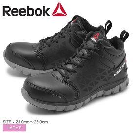 REEBOK WORK リーボック ワーク 安全靴 ブラックサブライト クッション ワーク アロイ セーフティートゥ ブラック 黒 スニーカー SUBLITE CUSHION WORK ALLOY SAFETY TOERB142 レディース 誕生日 プレゼント ギフト