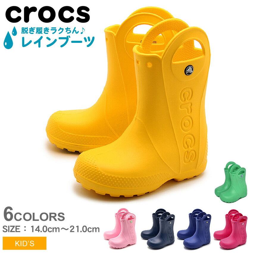 【クーポン配布中】クロックス キッズ ハンドル イット レインブーツ (crocs kids handle it rain boots) レインシューズ 雨 長靴 アウトドア シューズ 靴 キッズ ジュニア 子供 男の子 女の子 誕生日 結婚祝い 母の日