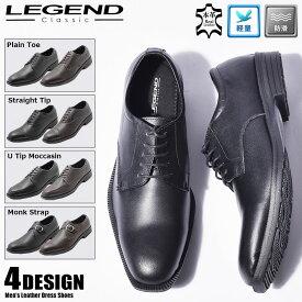 本革ビジネスシューズ レジェンドクラシック ドレスシューズ レザー BLACK D.BROWN メンズ 黒 ブラック ブラウン 靴 ビジネス 軽量 誕生日 プレゼント ギフト