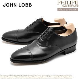 JOHN LOBB ジョンロブ ドレスシューズ ブラック フィリップ2 PHILIPII 506200L 1R 黒 革靴 フォーマル カジュアル ビジネス オフィス スーツ レザー 紳士靴 革 メンズ 男性用 父の日