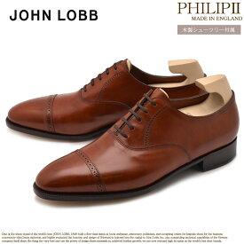 JOHN LOBB ジョンロブ ドレスシューズ ブラウン フィリップ 2 PHILIP II 506150L 2N メンズ ブランド フォーマル カジュアル ビジネス シューレース オフィス スーツ レザー 紳士靴 革 革靴 誕生日 プレゼント ギフト 父の日