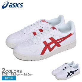 【今だけクーポン配布中】アシックス ジャパン S シューズ ASICS JAPAN S メンズ 1191A212 ホワイト 白 レッド 赤 靴 スニーカー スポーツ おしゃれ カジュアル 人気 ブランド 誕生日 プレゼント ギフト