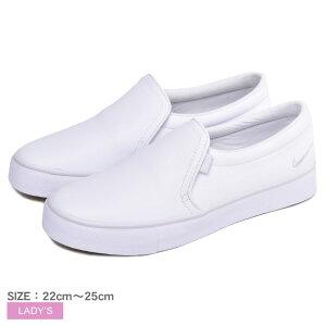 【今だけクーポン配布中】ナイキ コートロイヤル ACSLPSE スリッポン NIKE COURT ROYALE ACSLPSE レディース CI0604 ホワイト 白 スポーツ ブランド 靴 カジュアル シューズ おしゃれ 歩きやすい 履きや