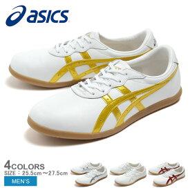 ASICS アシックス 太極拳シューズ ウーシュー WU TOW013 0193 0100 0123 0194 メンズ 靴 シューズ レザー ローカット アウトドア スポーツ ウォーキング ランニング 運動 カジュアル ブランド