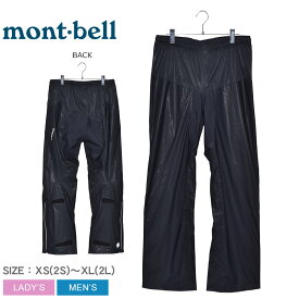 MONTBELL モンベル パンツ ブラック スーパーストレッチ サイクルレイン パンツ SS CYCLE RAIN PANTS メンズ レディース ボトムス ブランド アウトドア サイクリング キャンプ 野外 登山 運動 黒 男女兼用 誕生日 プレゼント ギフト
